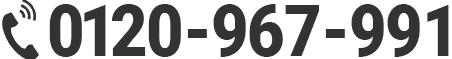 0120-967-991