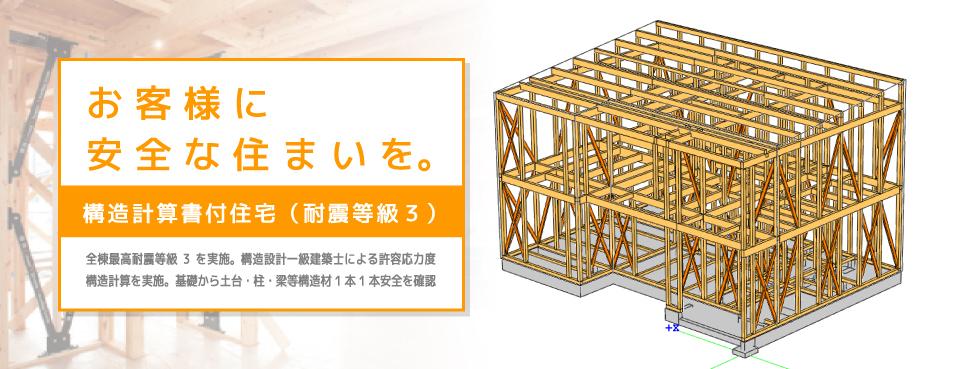 構造計算書付住宅