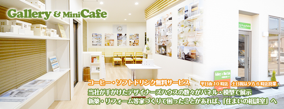 miniCafe「住まいの相談室」